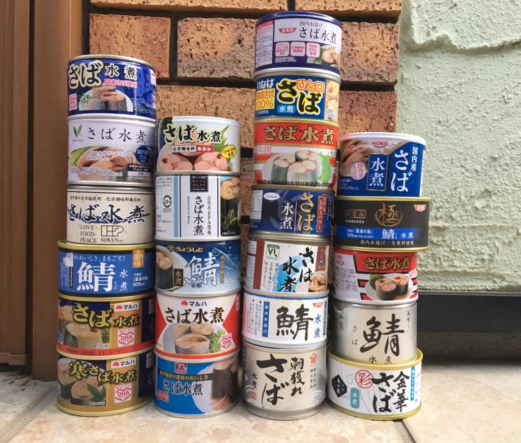 鯖缶タワー サバ缶 鯖 缶詰め キョクヨー ちょうした SSK ニッスイ マルハニチロ