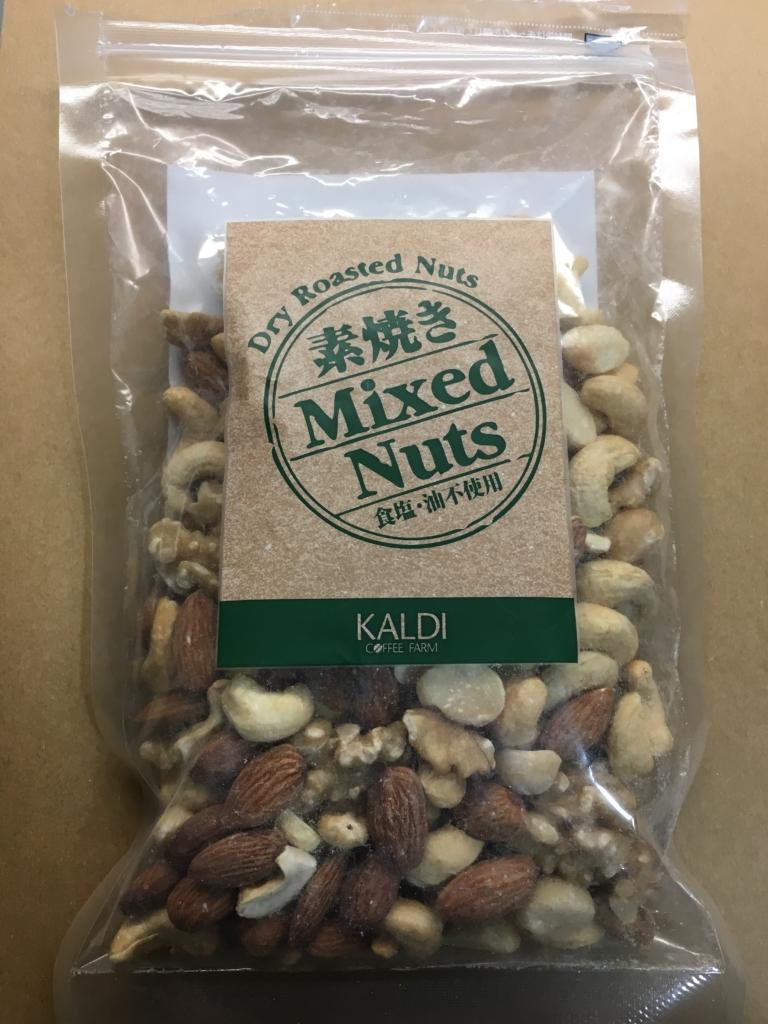 素焼きMixed Nuts カルディコーヒーファーム KALDI ミックスナッツ