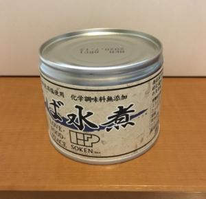 さば水煮 創健社 鯖缶 さば缶 さば 鯖