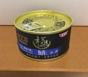 SSK 極 鯖缶 さば缶 さば 鯖 水煮