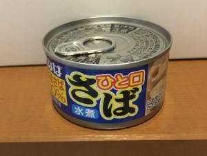いなば ひと口さば 水煮 鯖缶 さば缶 さば 鯖