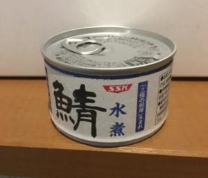 SSK 鯖水煮 鯖缶 さば缶 さば 鯖 缶詰