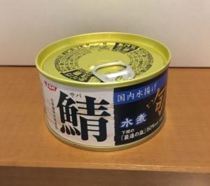 SSK 鯖 サバ 水煮 下関 鯖缶 さば缶 さば 鯖