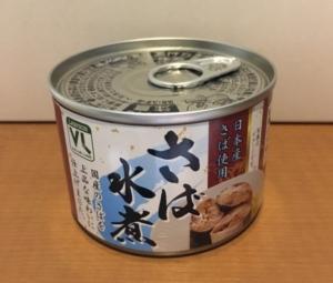 ローソンプレミアム さば水煮 ローソン 100ロー 鯖缶 さば缶 さば 鯖