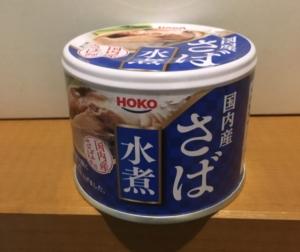 HOKO さば水煮 国内産 鯖缶 さば缶 さば 鯖