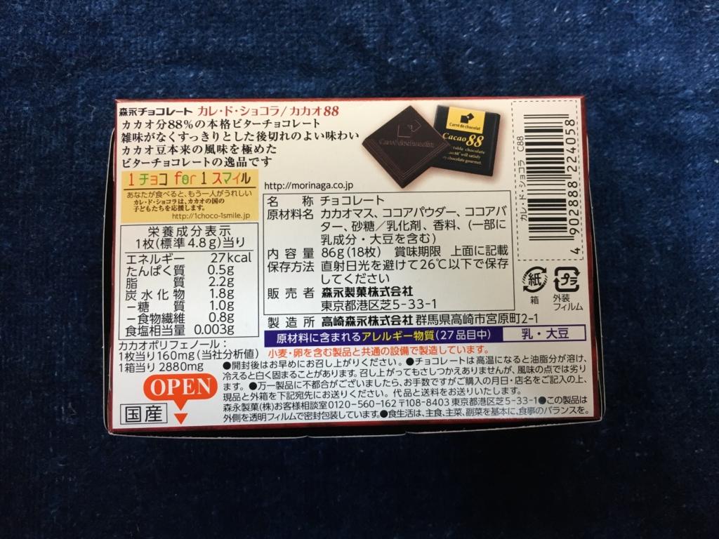 森永 カレ・ド・ショコラ カカオ88% ハイカカオ