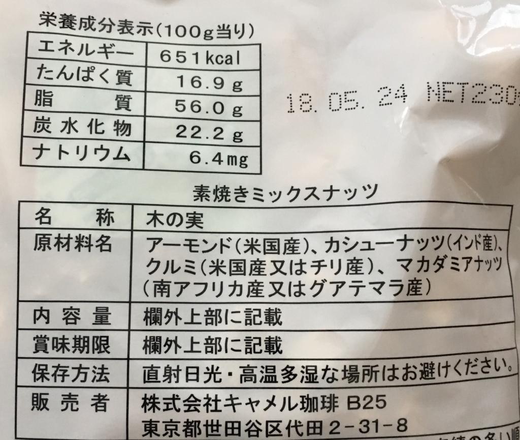 素焼きMixed Nuts カルディコーヒーファーム KALDI ミックスナッツ 栄養価