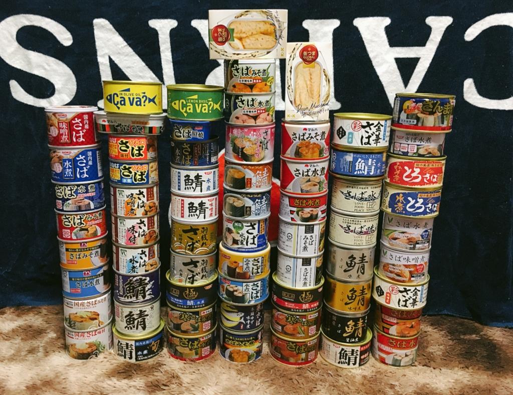 さば缶 マルハニチロ SSK ニッスイ イトウ食品 千葉産直サービス 岩手県産 ローソンプレミアム いなば 創健社 やまめ ちょうした キョクヨー