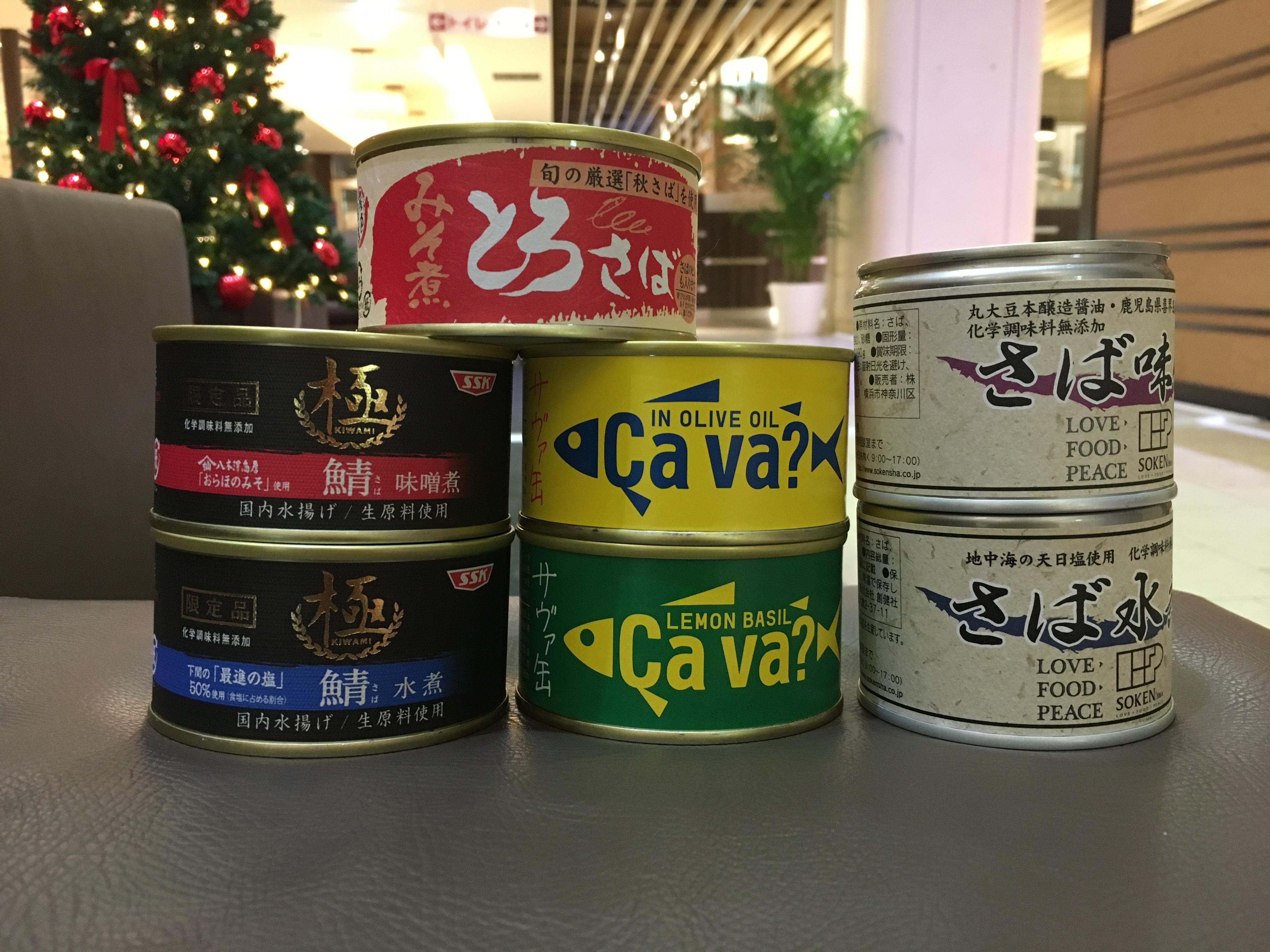 170種類を食べた鯖缶マニアが選ぶ!SSKセールスのサバ缶ランキングベスト5