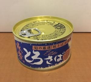 とろさば 秋さば 水煮 鯖缶 さば缶 さば 鯖 千葉産直サービス