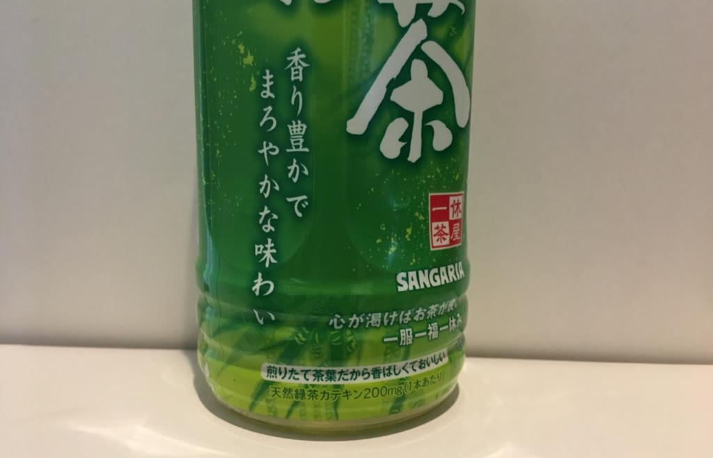 サンガリア あなたのお茶 緑茶