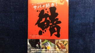 全日本さば連合会初の出版本「鯖 サバが好き!旨すぎる国民的青魚のすべて」