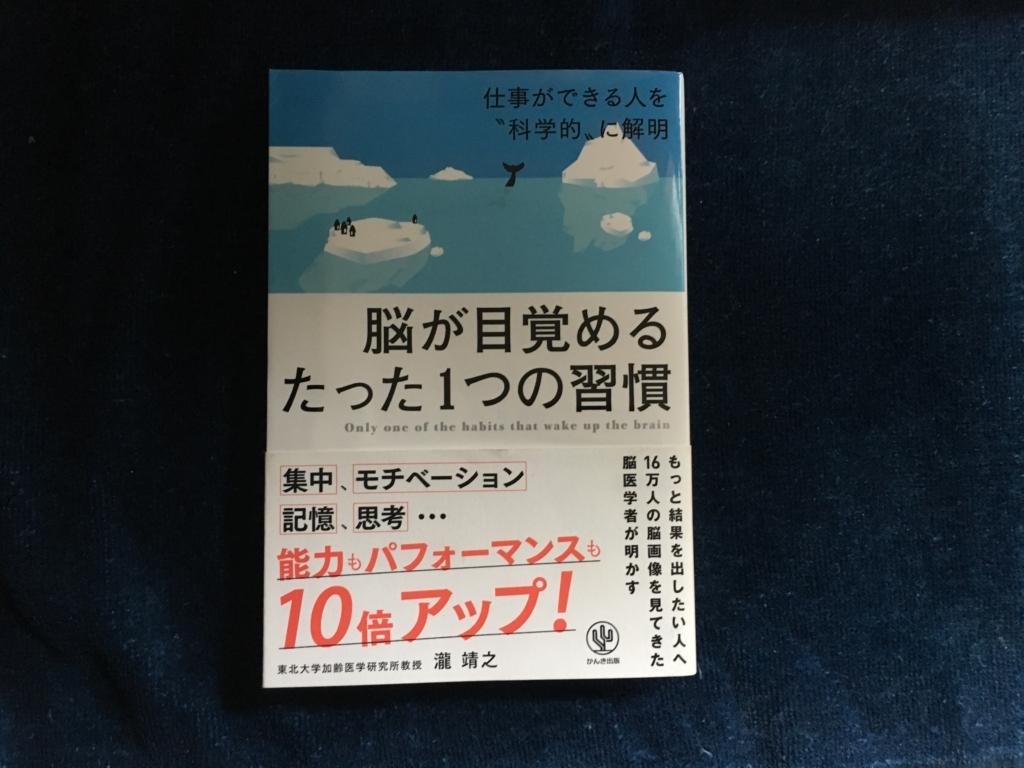 瀧靖之著 脳が目覚めるたった1つの習慣 かんき出版