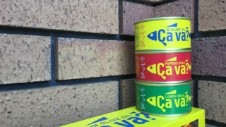 岩手県産 サヴァ缶 さば缶 鯖 インスタ