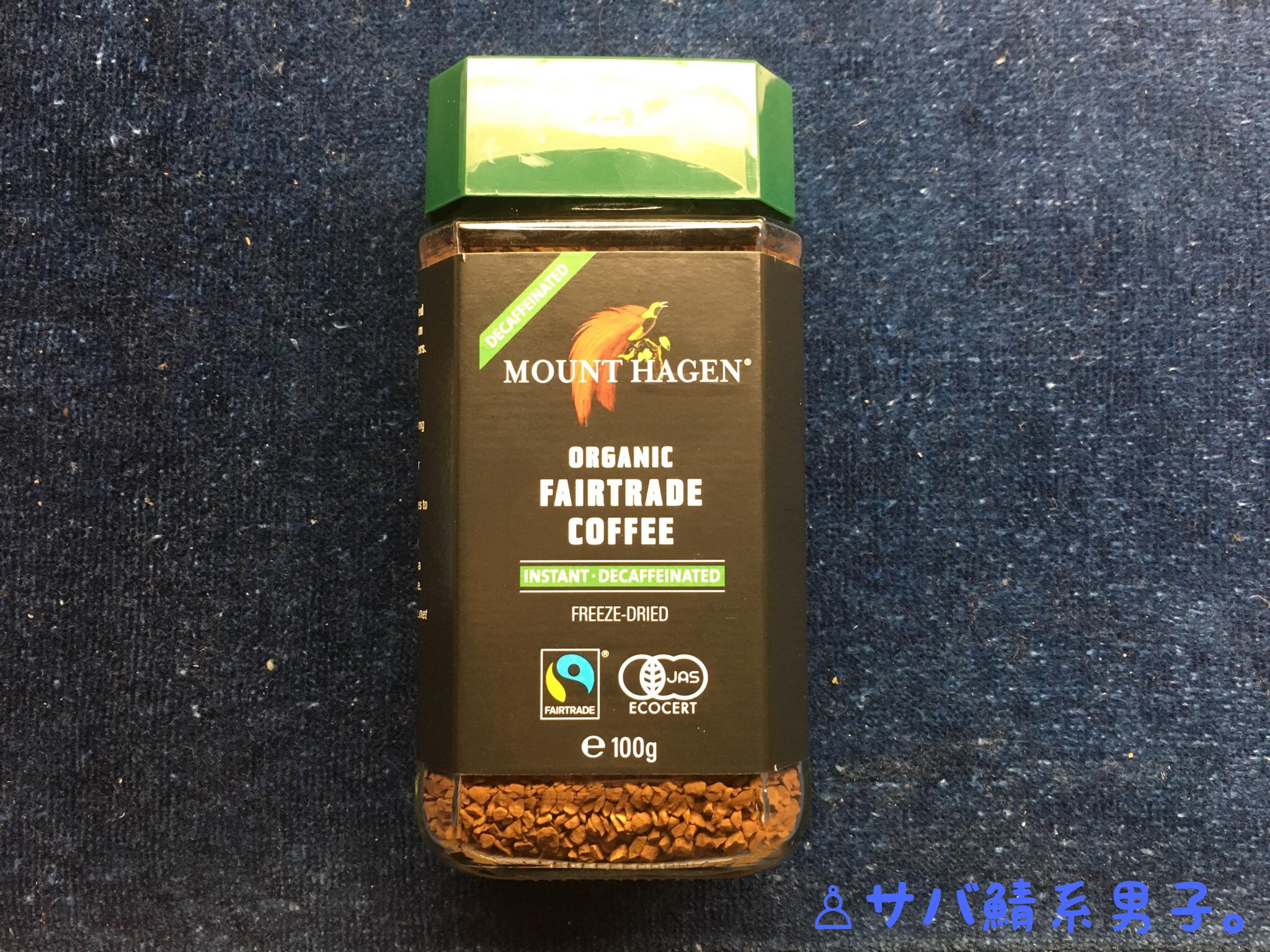 Mount Hagen マウントハーゲン デカフェ コーヒー
