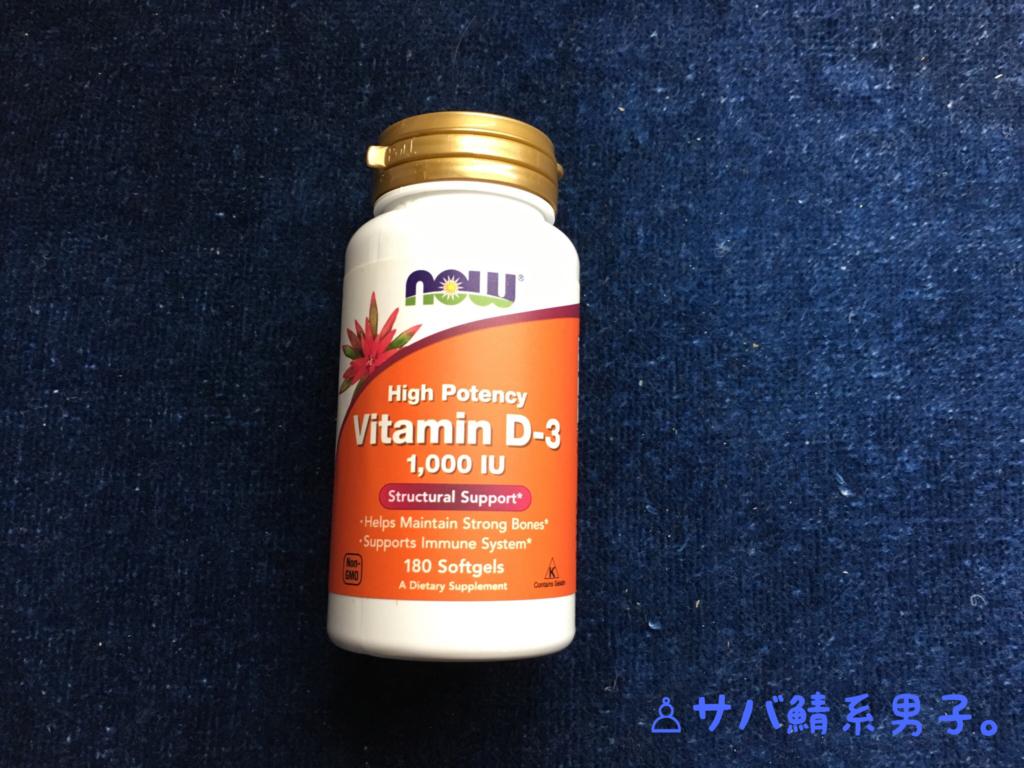 now サプリメント ビタミンD