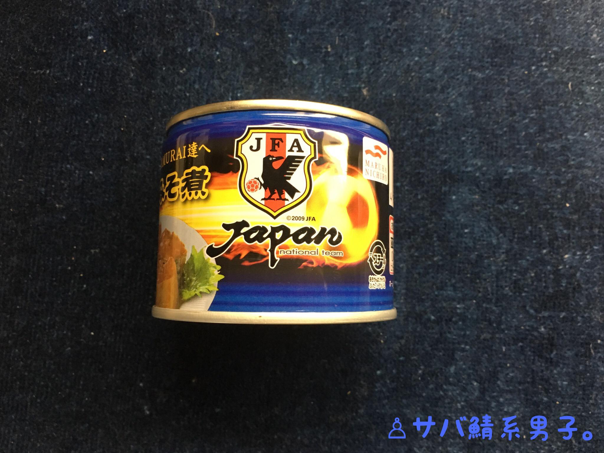サッカー日本代表応援味噌煮缶!マルハニチロの鯖缶『さばみそ煮』を食レポしてみた。【5つ星評価、味】