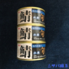 SSKセールスのさば缶『旬 鯖水煮』を食レポしてみた。【5つ星評価、味】