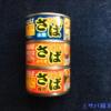 いなばの安くて美味しい鯖缶『ひと口さば シリーズ』を全種類食レポしてみた。【5つ星