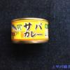 100円ローソンの鯖缶「サバカレー」を食レポしてみた。【5つ星評価、味】