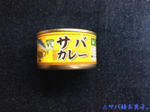 100円ローソン さば缶 サバカレー