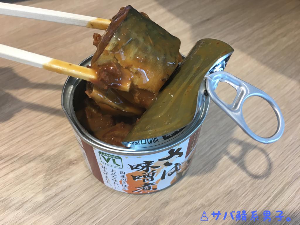 100円ローソン 鯖 味噌煮 さば缶