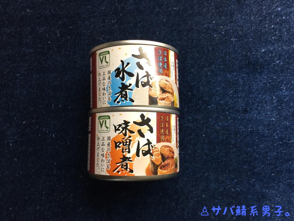 100円ローソン さば缶 水煮 味噌煮
