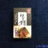 高木商店 やまめの鯖缶「ねぎ鯖 醤油だれ」を食レポしてみた。【5つ星評価、味】