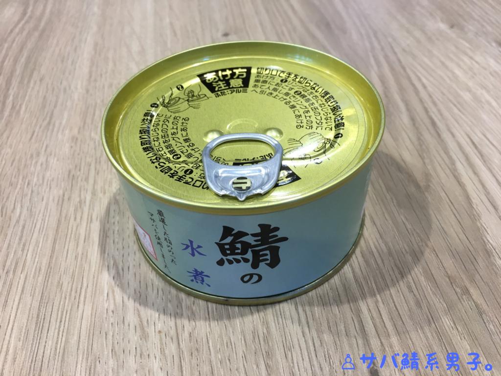 信田缶詰 鯖の水煮