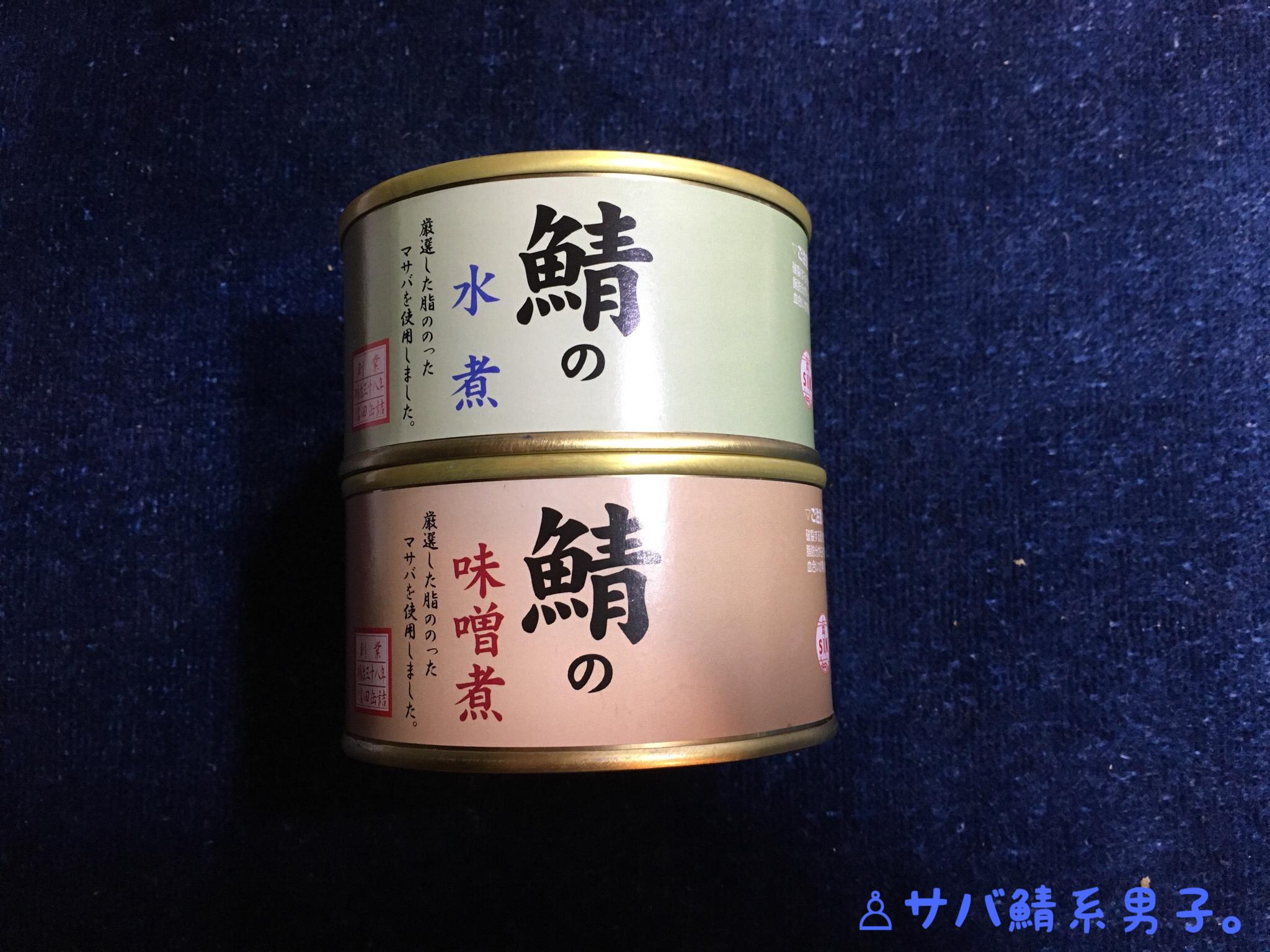 信田缶詰 鯖の水煮 鯖の味噌煮