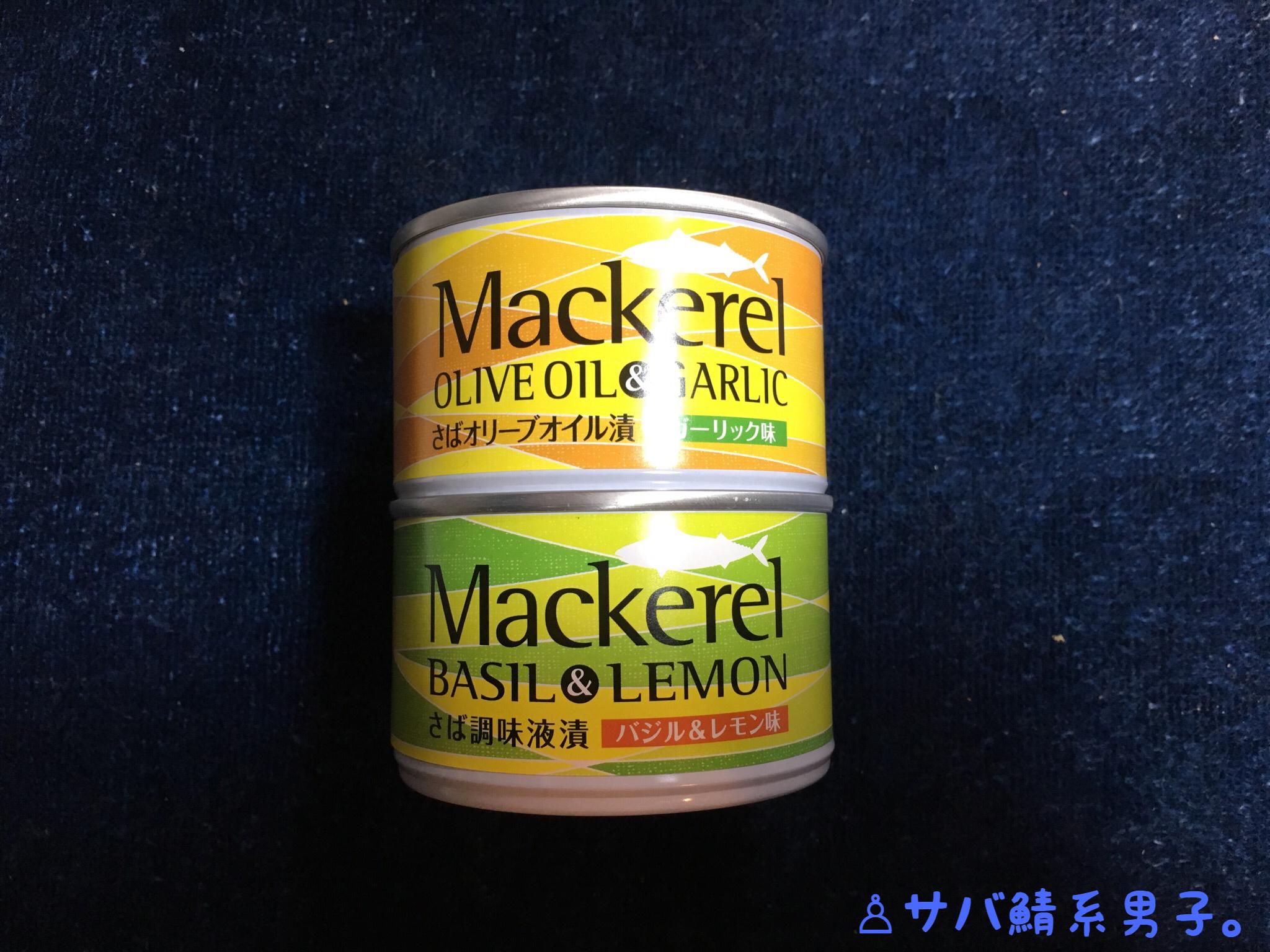 SSKセールス サバ レモン&バジル ガーリック 風味