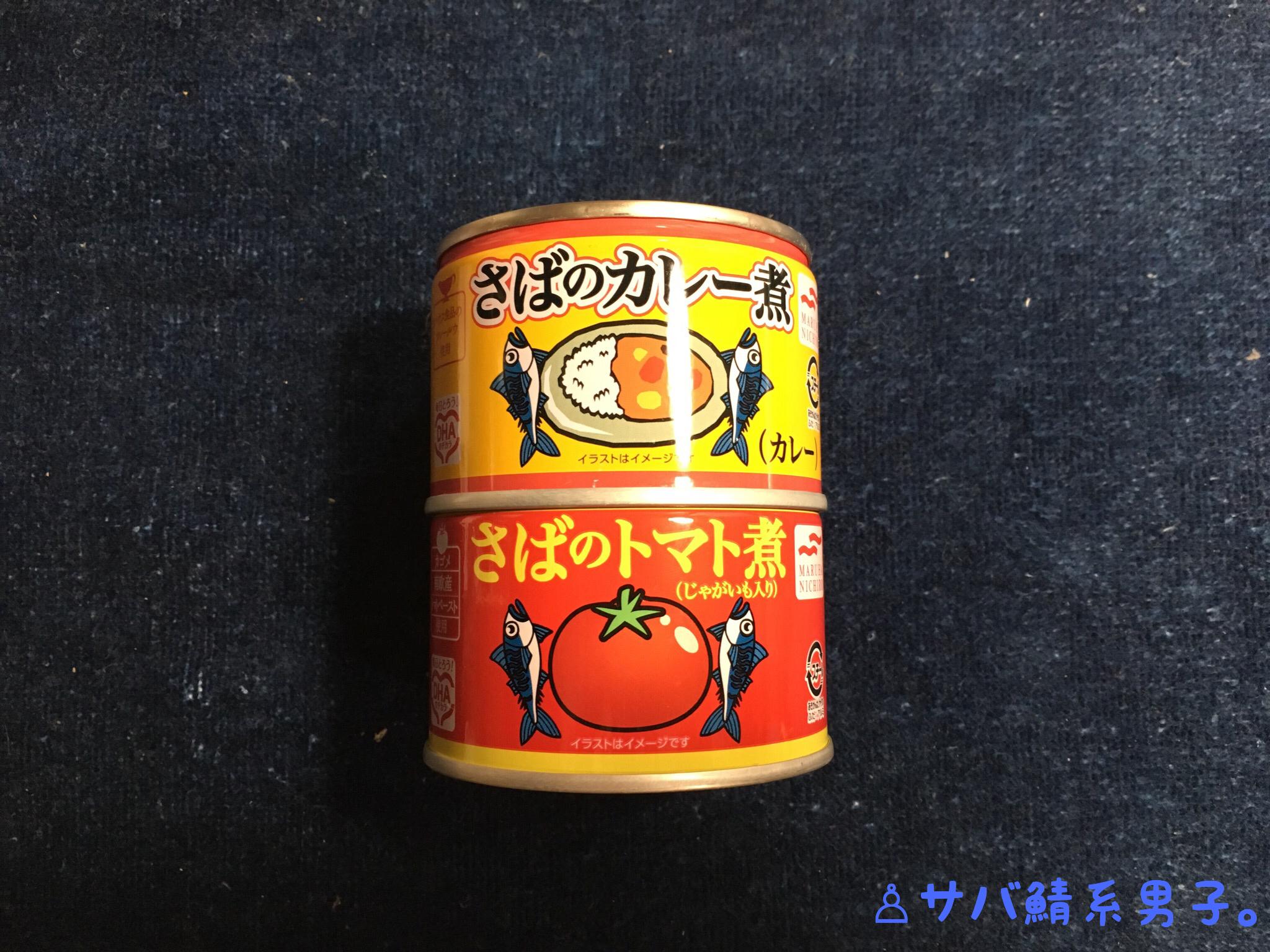 マルハニチロのお惣菜な鯖缶『さばのカレー煮』を食レポしてみた。【5つ星評価、味】