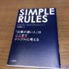 名著『SIMPLE RULES 「仕事が速い人」はここまでシンプルに考える』に学ぶ、現代を賢