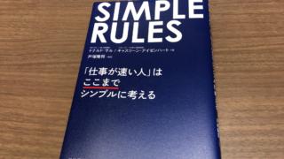 『SIMPLE RULES 「仕事が速い人」はここまでシンプルに考える』