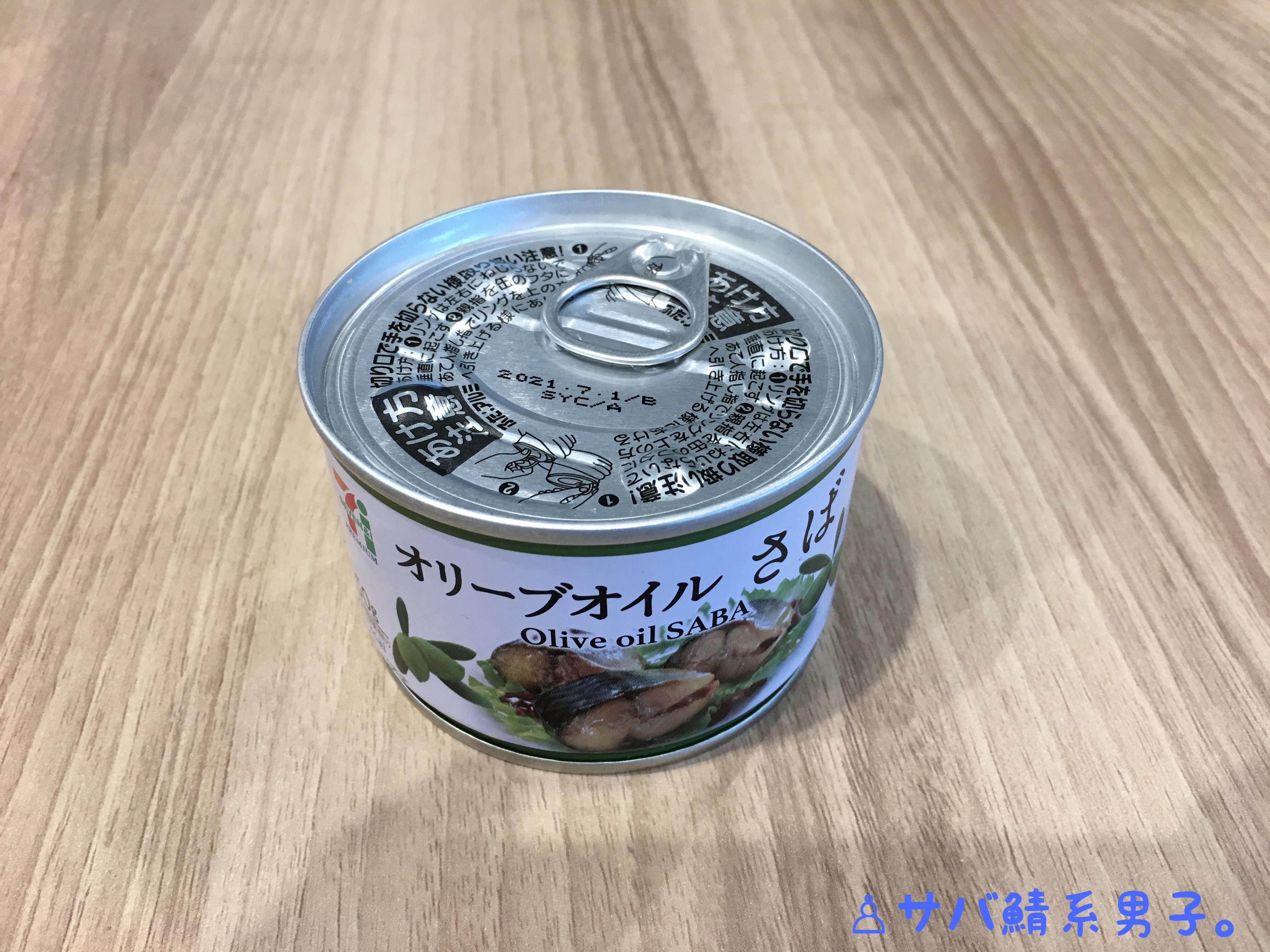セブンイレブン オリーブオイル 鯖 サバ缶