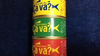 岩手県産 さば缶 cava オリーブオイル レモンバジル パプリカチリソース
