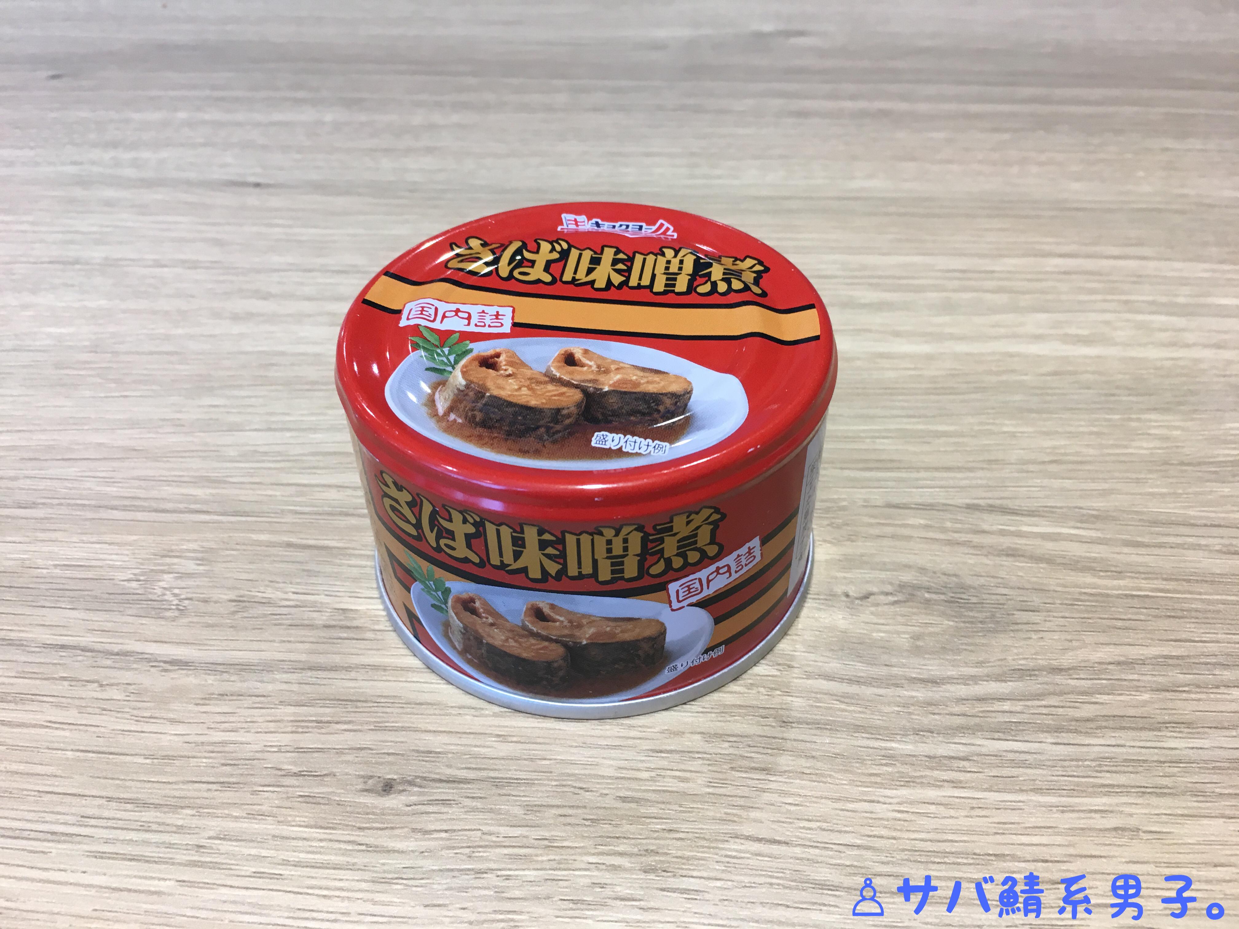 キョクヨー さば味噌煮 さば缶 味