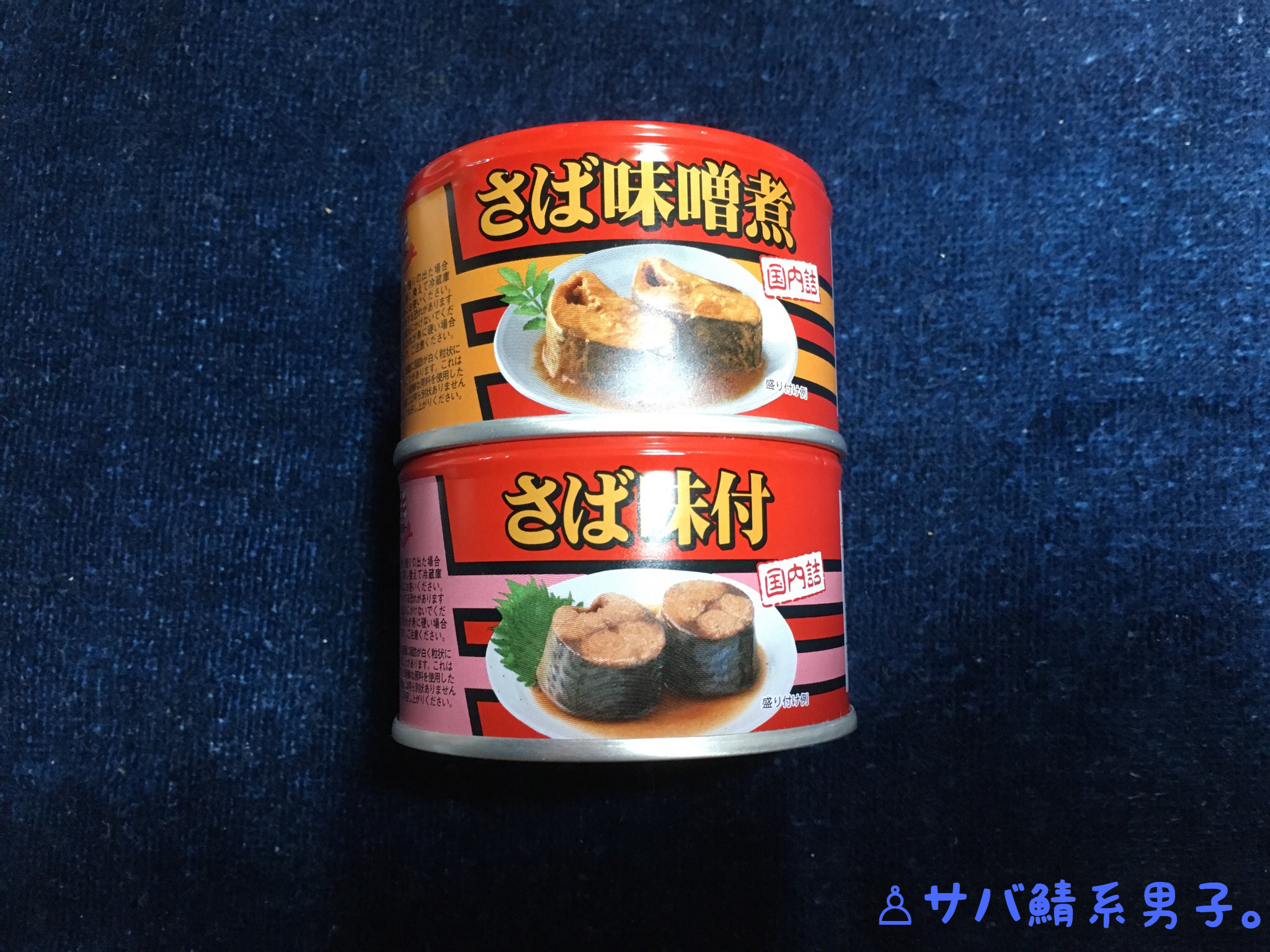 キョクヨーさば 味噌煮 味付