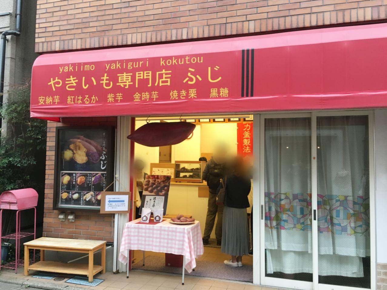 焼き芋専門店 ふじ 世田谷