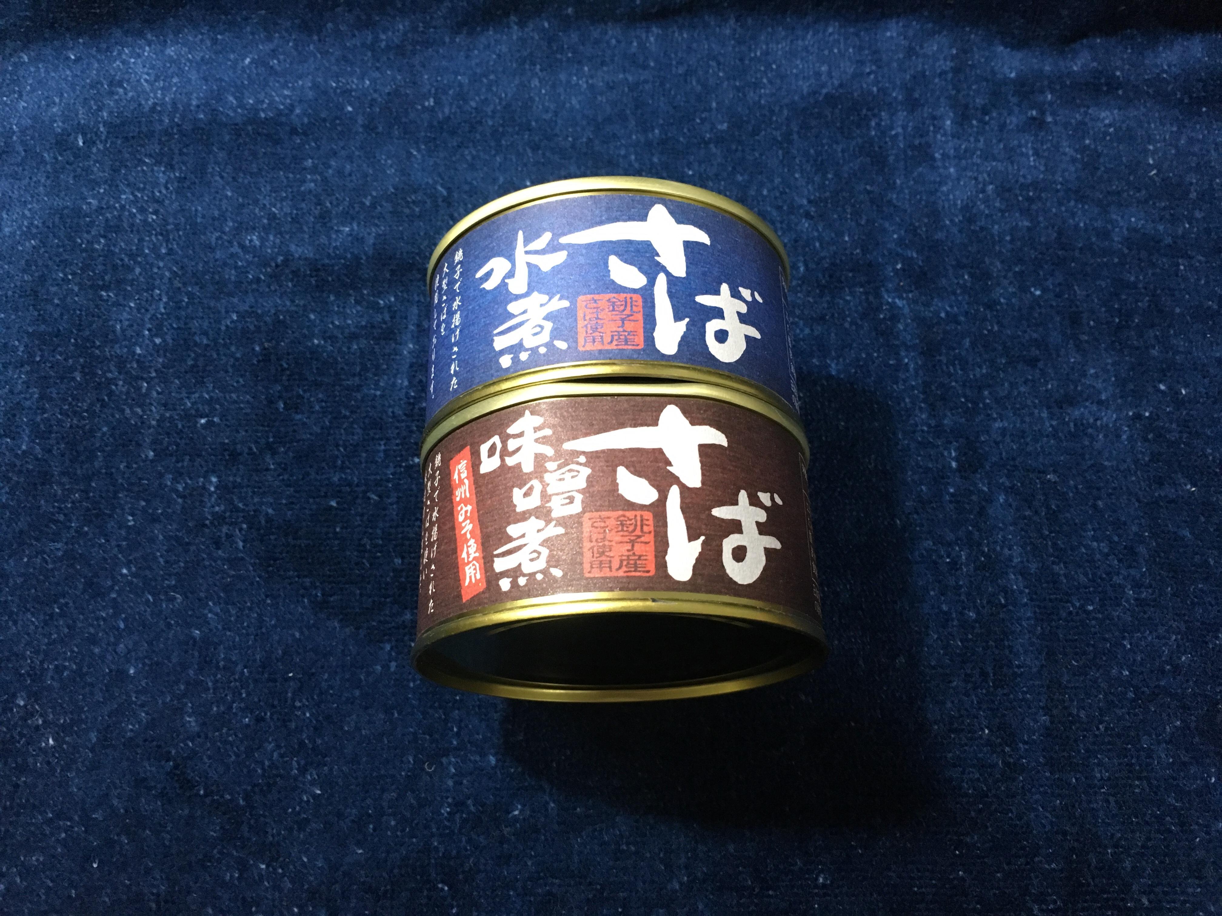 信田缶詰の渋い銚子鯖缶『さば水煮』を食レポしてみた。【5つ星評価、味】
