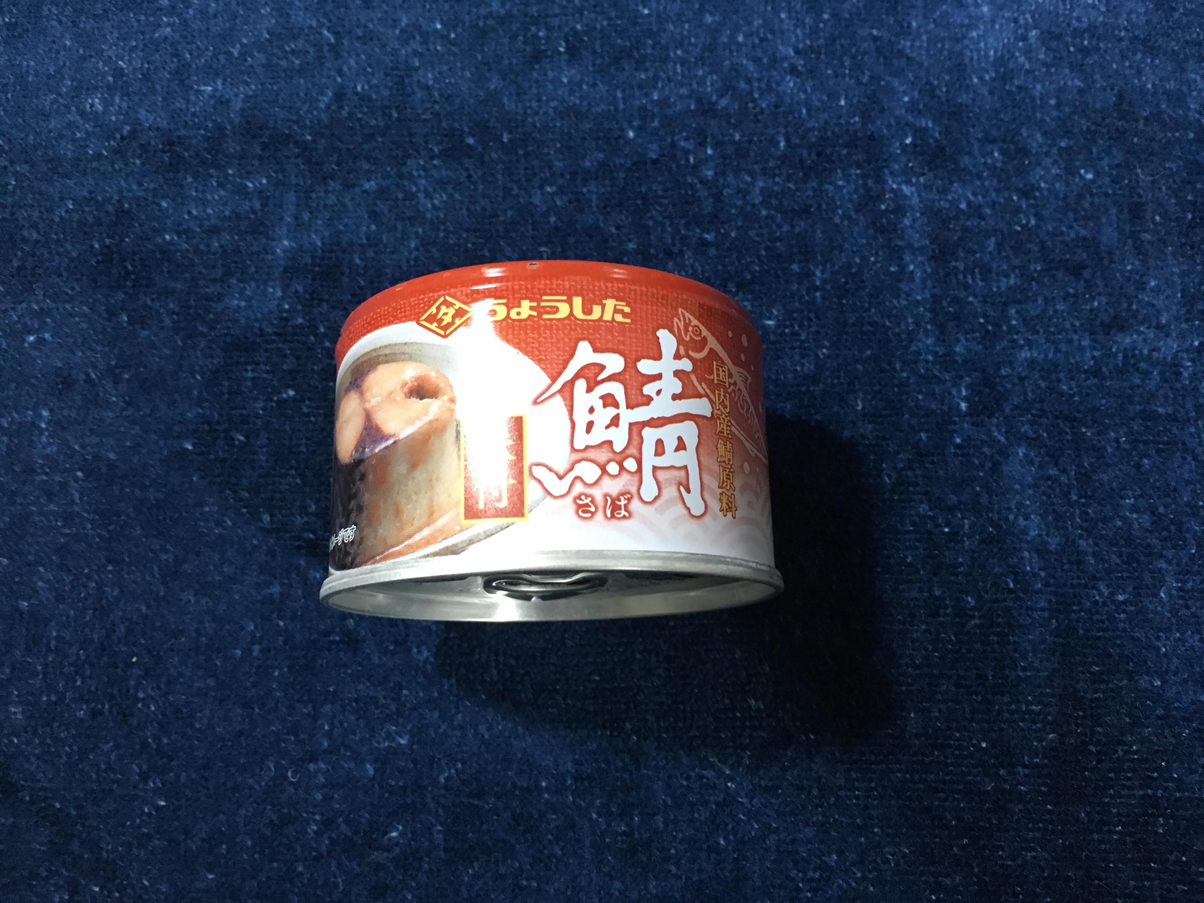 ちょうしたの定番鯖缶『鯖 味付』を食レポしてみた。【5つ星評価、味】