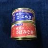 千葉産直サービスの有名鯖缶『とろさば 水煮(代替品)』を食レポしてみた。【5つ星評価