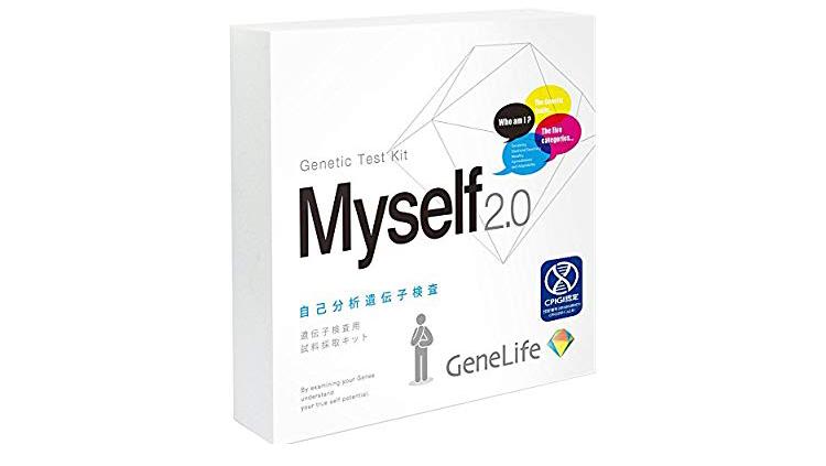 科学的な信頼度が高い遺伝子検査キット『Gene Life Myself 2.0』を試してみた。