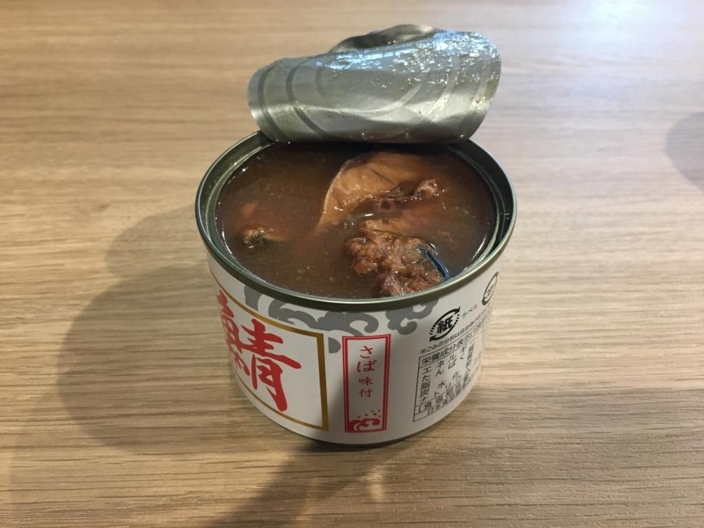 シーウィングス 鯖缶 味付