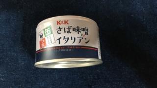 国分オリジナルブランド K&K さば味噌イタリアン 缶つま