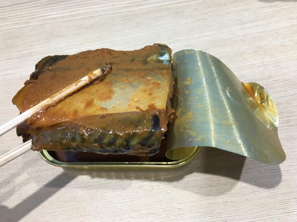 鯖の西京漬け ちょうした