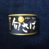 まつうら観光物産協会の長崎県ブランド鯖缶「旬さば 水煮」を食レポしてみた。【5つ星