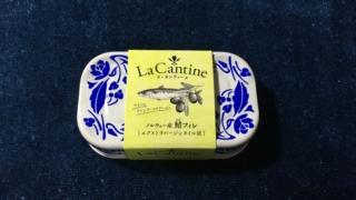 マルハニチロ La Cantine ラ カンティーヌ さばフィレ