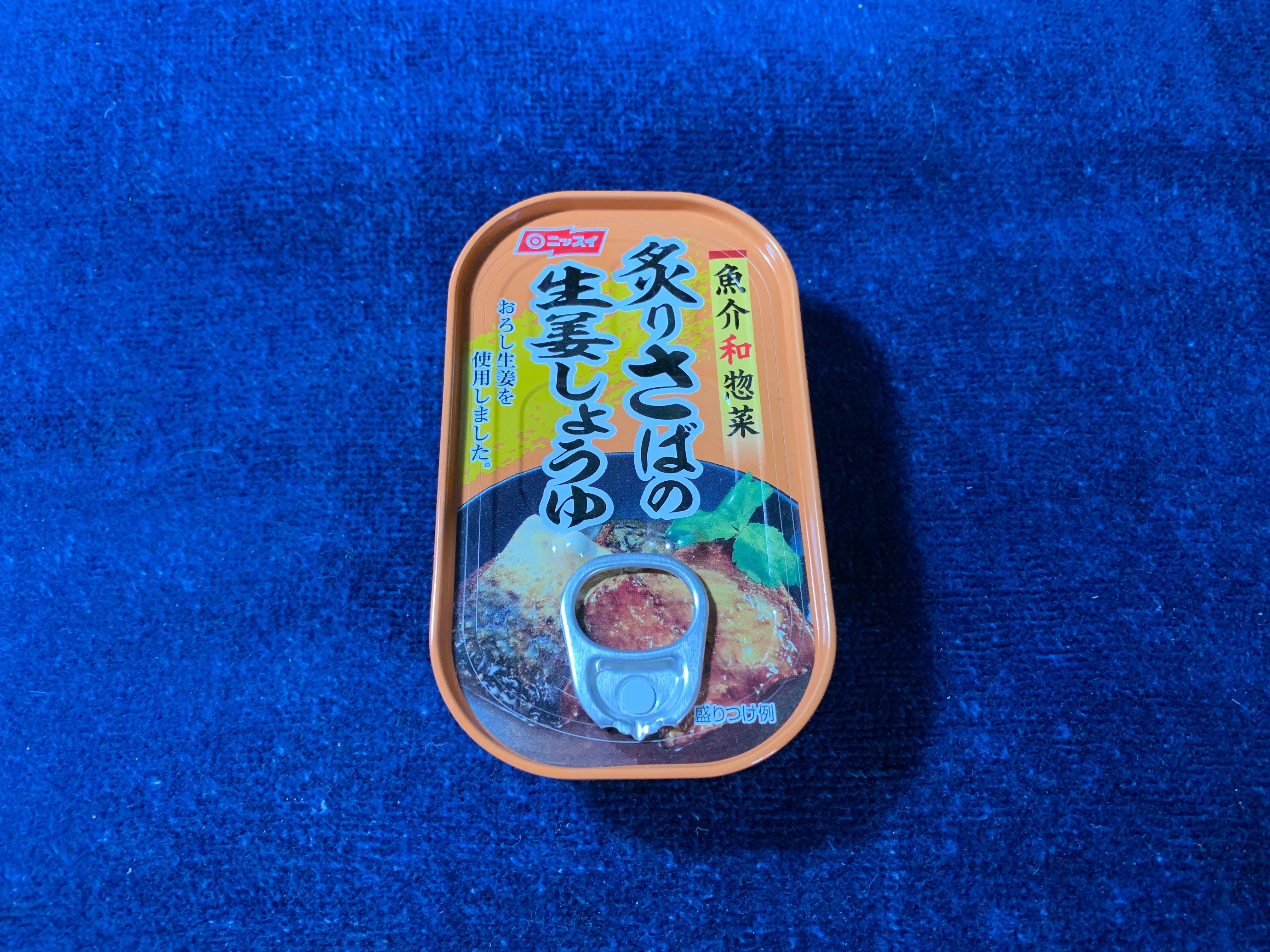 ニッスイ 炙りさばの生姜しょうゆ