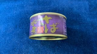 信田缶詰 さば水煮